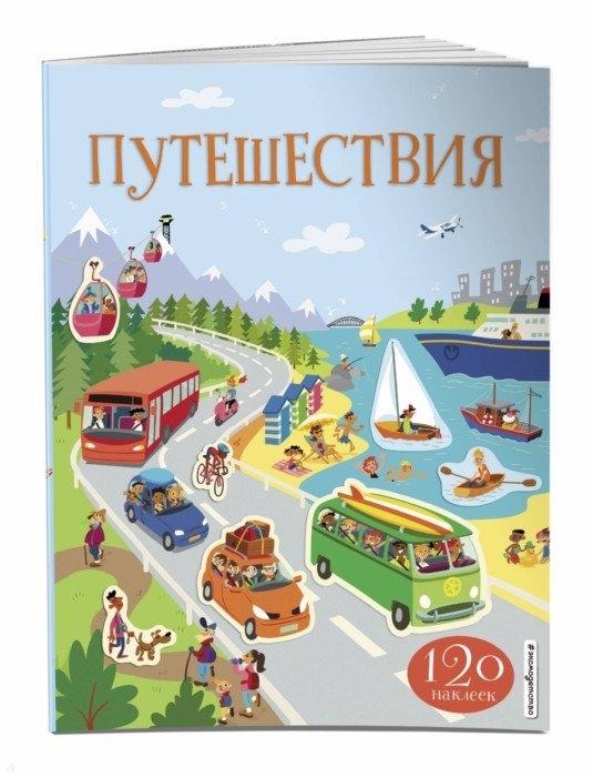 Купить Путешествия 130 наклеек, Эксмо, Книги с наклейками