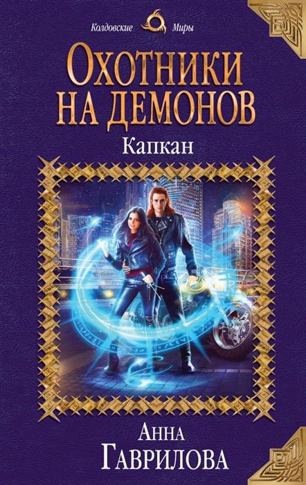 Гаврилова А. Охотники на демонов Капкан