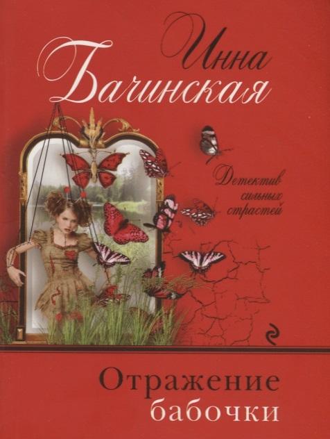 Бачинская И. Отражение бабочки бачинская и игла в сердце