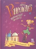 Виолетта путешествует по свету. Том 3. Дорога в Гималаи