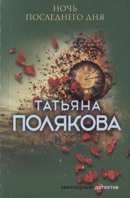 Полякова Т. Ночь последнего дня