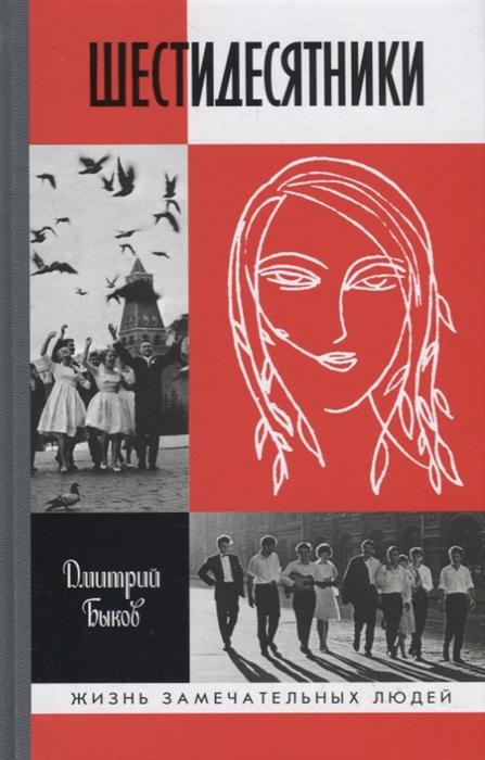 цена на Быков Д. Шестидесятники Литературные портреты