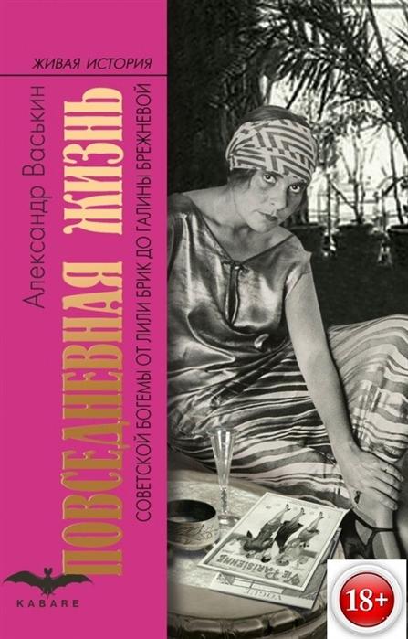 Васькин А. Повседневная жизнь советской богемы от Лили Брик до Галины Брежневой