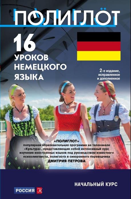 Каленюк Э. (ред.) 16 уроков Немецкого языка Начальный курс недорого