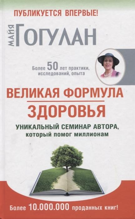 Гогулан М. Великая формула здоровья Уникальный семинар автора который помог миллионам