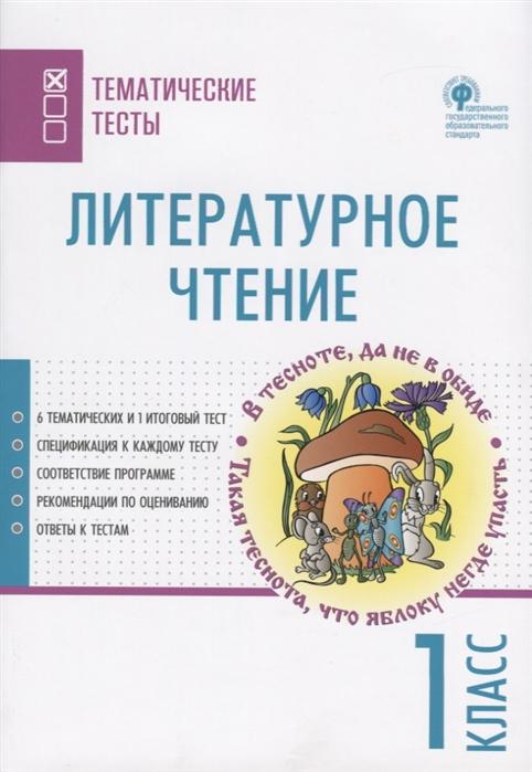 Яценко И. (сост.) Литературное чтение 1 класс буряк м карышева е чтение с увлечением 1 класс интегрированный образовательный курс cd