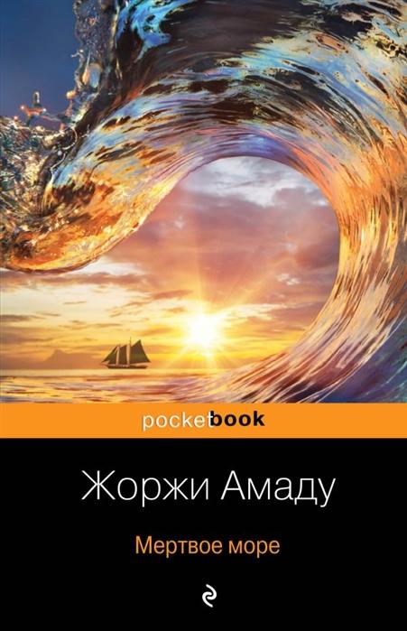 лучшая цена Амаду Ж. Мертвое море