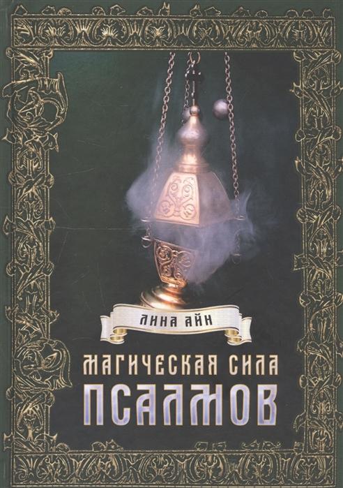книга магическая сила разума читать онлайн