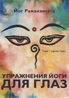 Упражнения йоги для глаз. Глаза - зеркало души