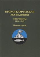 Вторая Камчатская экспедиция. Документы 1741–1742. Морские отряды