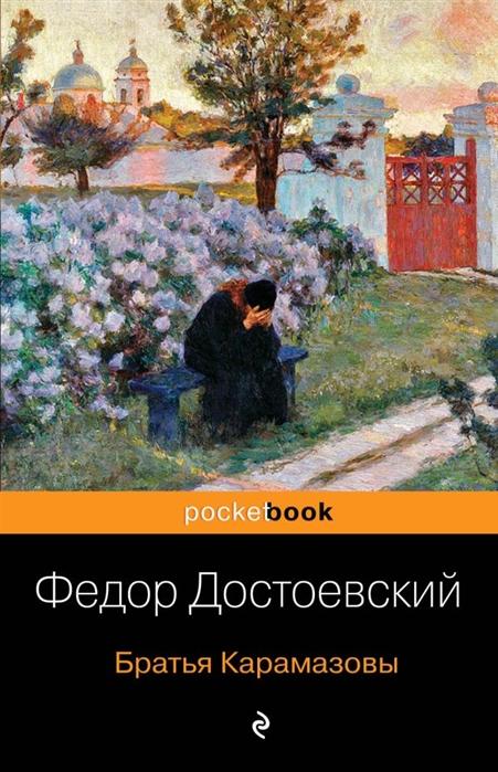 Достоевский Ф. Братья Карамазовы братья карамазовы