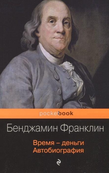 Франклин Б. Время - деньги Автобиография