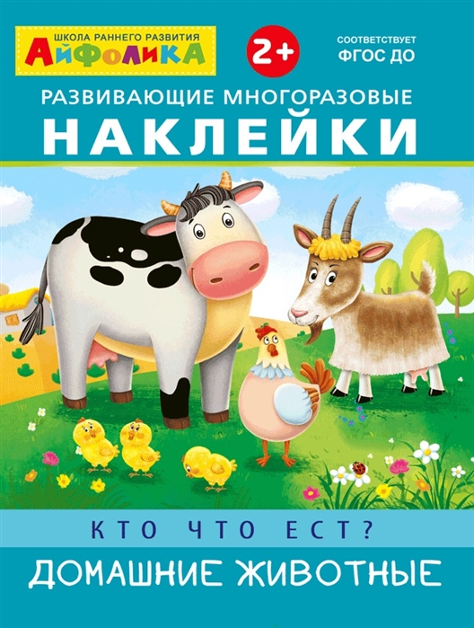 все цены на Шестакова И. (ред.) Развивающие многоразовые наклейки Кто что ест Домашние животные онлайн