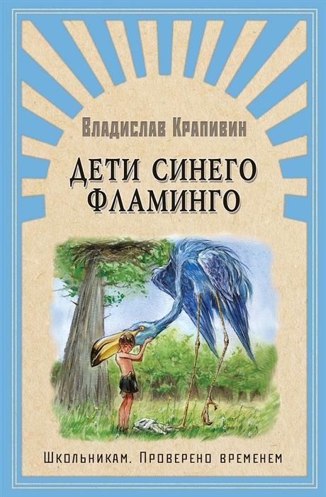 Крапивин В. Дети синего фламинго