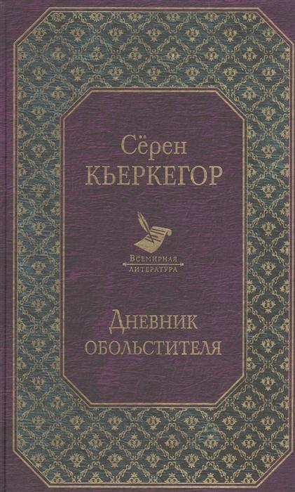 цена на Кьеркегор С. Дневник обольстителя