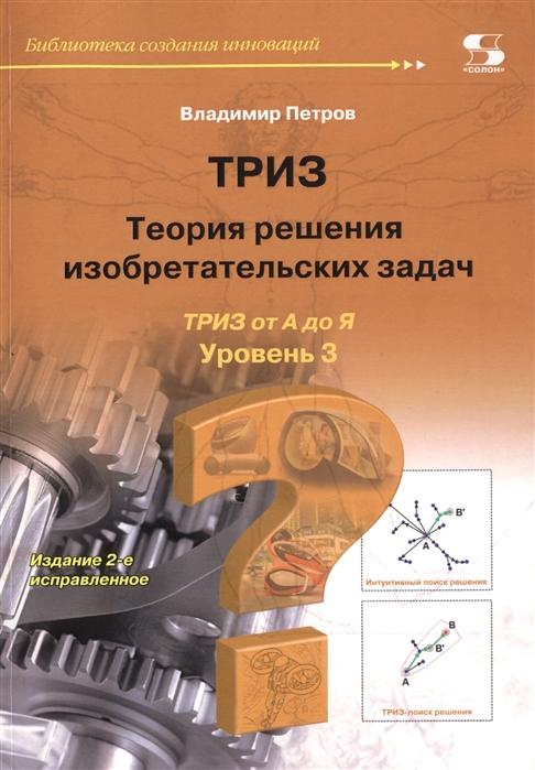 Петров В. ТРИЗ Теория решения изобретательских задач ТРИЗ от А до Я Уровень 3