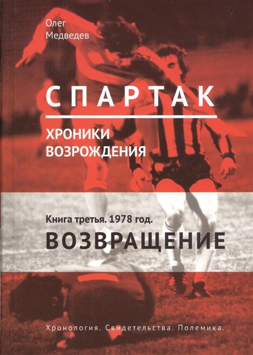 Медведев О. Спартак Хроники возрождения Книга третья 1978 год Возвращение
