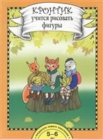 Кронтик учится рисовать фигуры. Книга для работы взрослых с детьми 5-6 лет