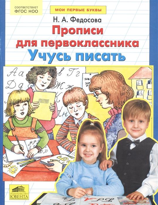 Прописи для первоклассника Учусь писать