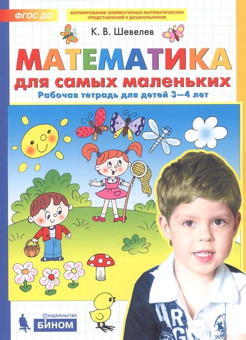 Математика для самых маленьких Рабочая тетрадь для детей 3-4 лет