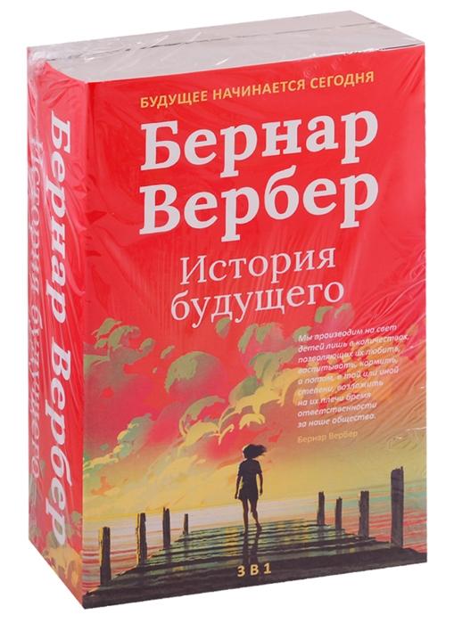 Вербер Б. Бернар Вербер История будущего комплект из 3 книг бернар вербер смех циклопа