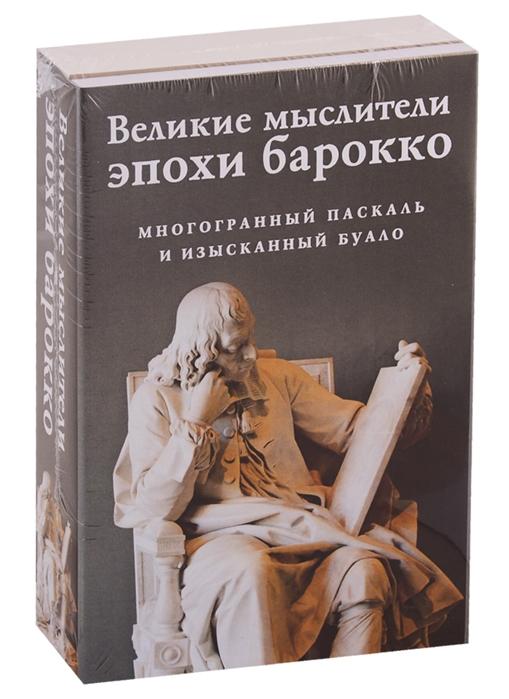 цены на Буало Н., Паскаль Б. Великие мыслители эпохи барокко комплект из 2 книг  в интернет-магазинах