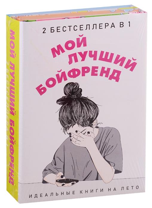 Новак Э., Уикс С. Мой лучший бойфренд комплект из 2 книг