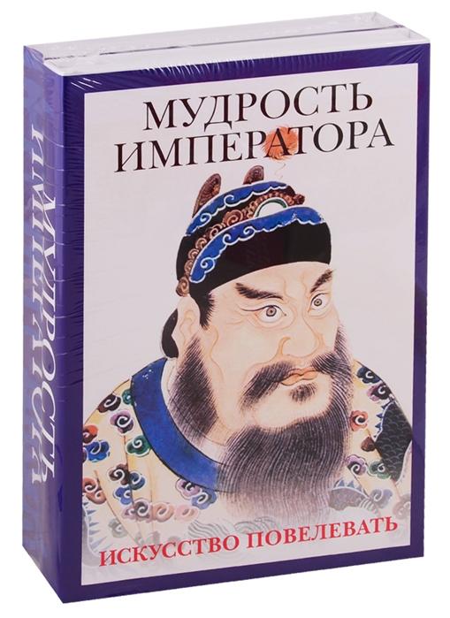 Шан Я., Маслов А. Мудрость императора комплект из 2 книг