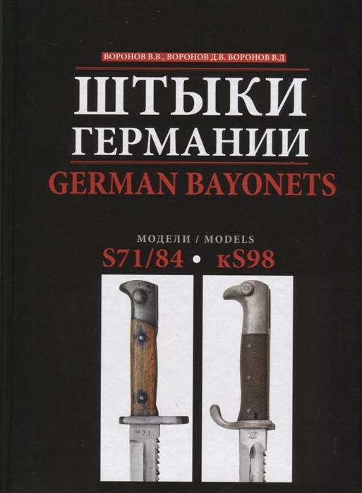 Воронов В., Воронов Д., Воронов В. Штыки Германии German Bayonets S71 84 - kS98 кулинский а воронов в воронов д штыки мира комплект из 2 книг