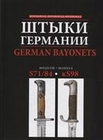 Штыки Германии. German Bayonets. S71/84 - kS98