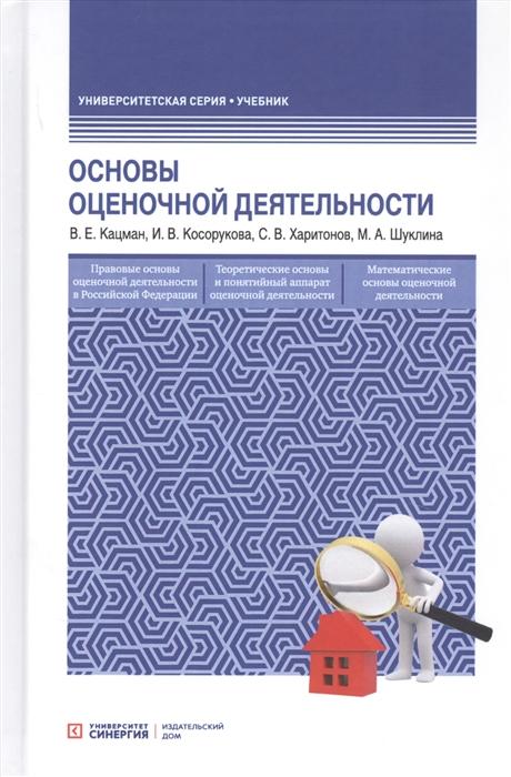Кацман В., Косорукова И., Харитонов С., Шуклина М. Оcновы оценочной деятельности Учебник недорого
