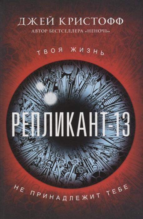 Кристофф Дж. Репликант-13 джей кристофф репликант 13