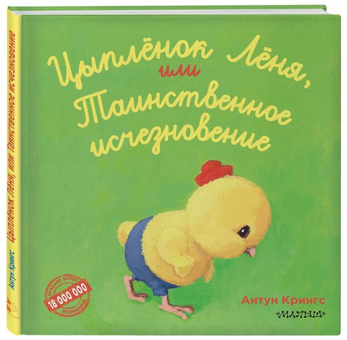 Купить Цыпленок Леня или Таинственное исчезновение, Малыш, Сказки