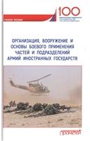 Организация, вооружение и основы боевого применения частей и подразделений армий иностранных государств. Учебное пособие