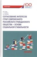 Согласование интересов страт современного российского гражданского общества - основа социальной стабильности. Монография