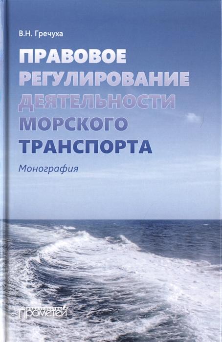 все цены на Гречуха В. Правовое регулирование деятельности морского транспорта Монография онлайн