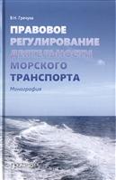 Правовое регулирование деятельности морского транспорта. Монография