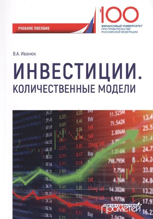 цены Иванюк В. Инвестиции Количественные модели Учебное пособие