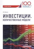 Инвестиции. Количественные модели. Учебное пособие