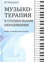 Музыкотерапия в специальном образовании. Учебно-методическое пособие