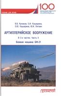 Артиллерийское вооружение. В 3-х частях. Часть II. Реактивная система залпового огня БМ-21. Учебник для вузов