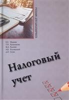 """Налоговый учет. Учебник для бакалавриата по направлению """"Экономика"""""""