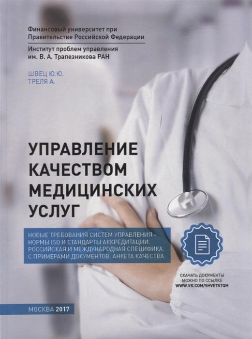Швец Ю., Треля А. Управление качеством медицинских услуг