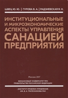 Институциональные и микроэкономические аспекты управления санацией предприятия