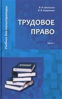 Трудовое право: Учебник для магистратуры. В двух частях. Часть 1