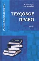 Трудовое право: Учебник для магистратуры. В двух частях. Часть 2