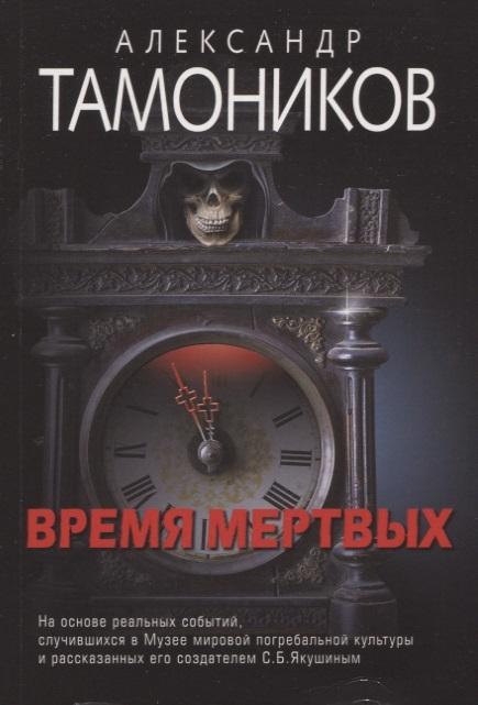 цена на Тамоников А. Время мертвых