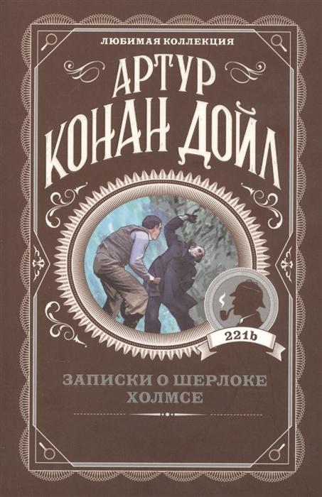 купить Дойл А. Записки о Шерлоке Холмсе по цене 154 рублей