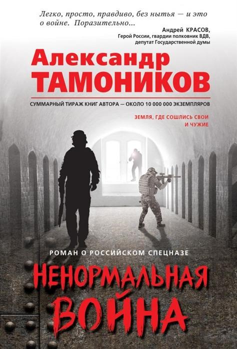 Тамоников А. Ненормальная война тамоников а русский частокол