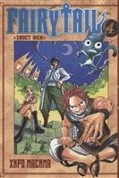 """Fairy Tail """"Хвост Феи"""". Том 4"""